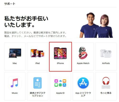 アップルのサポートページでiPhoneを選択する
