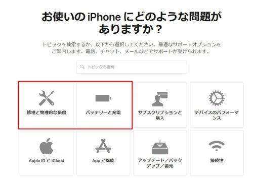 iPhoneの修理したい箇所を選択する