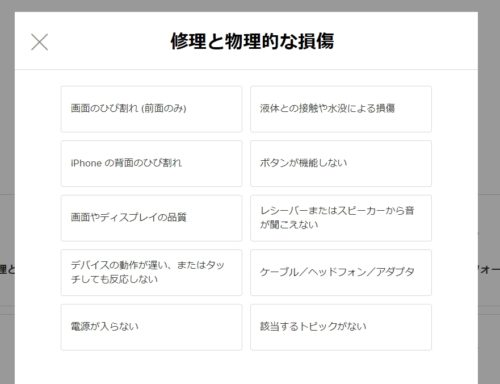 修理と物理的な損傷を選択した場合【アップルストアでのiPhone修理の依頼方法】
