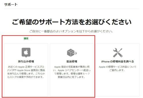 希望する修理の依頼方法を選ぶ【アップルストアでのiPhone修理の依頼方法】