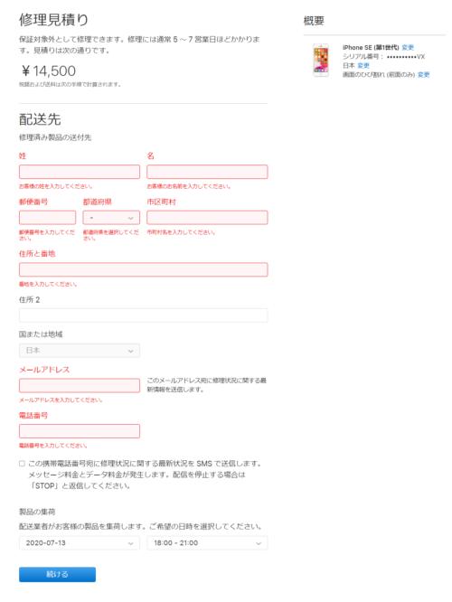 配送修理の依頼画面【アップルストアでのiPhone修理の依頼方法】