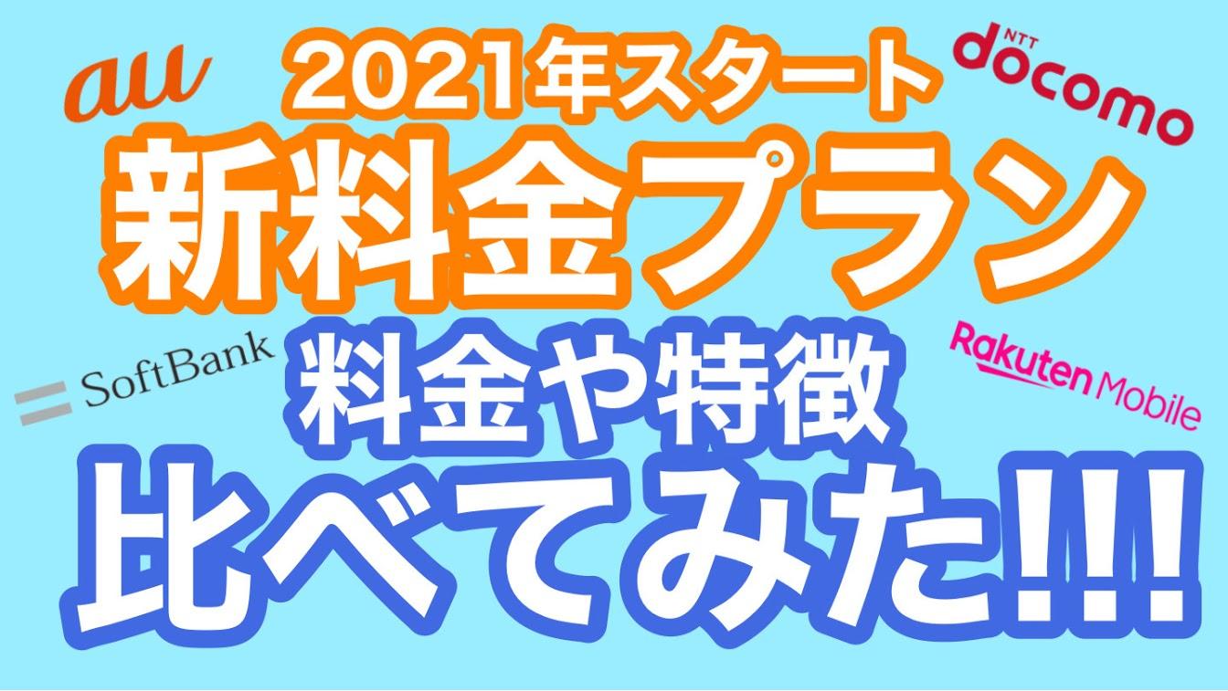 新料金プラン比較au,docomo,SoftBank,楽天モバイル画像