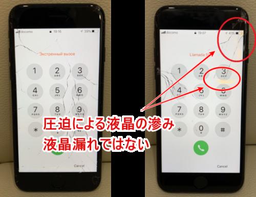 圧迫によるiPhoneの液晶シミ
