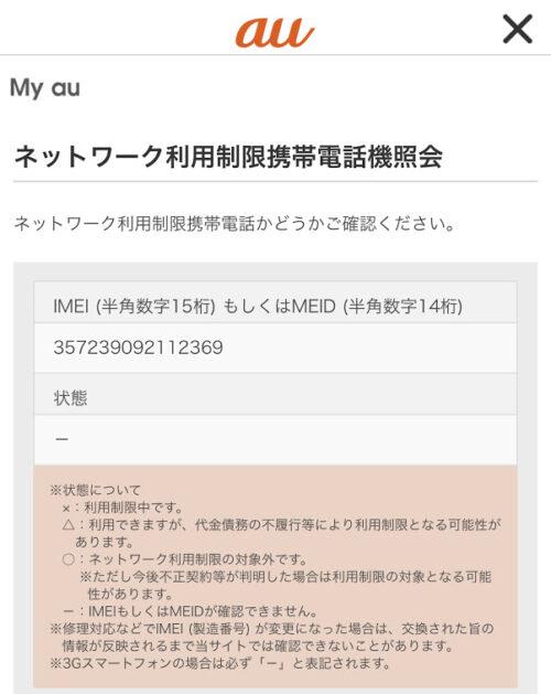 auのIMEIチェックサイト