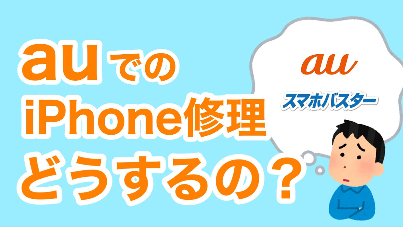 auのiPhoneを修理する方法【保証に入っていればお得!】