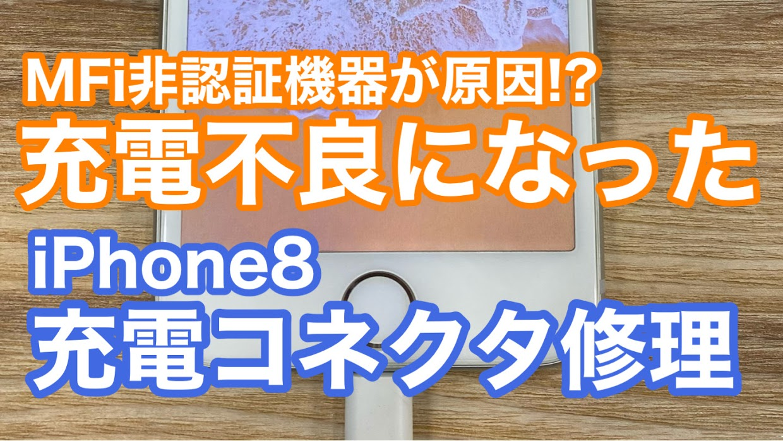 iPhone8充電コネクタ修理アイキャッチ画像