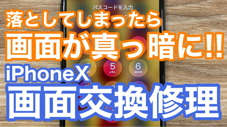 iPhoneXアイキャッチ画像