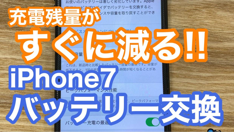 iPhone7アイキャッチ画像