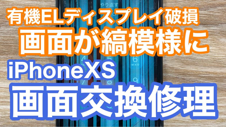 iPhoneXSアイキャッチ画像