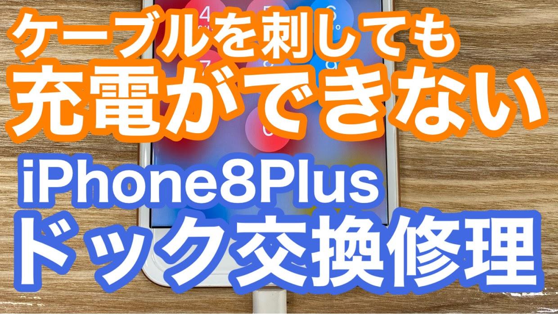 iPhone8Plusドック修理アイキャッチ画像