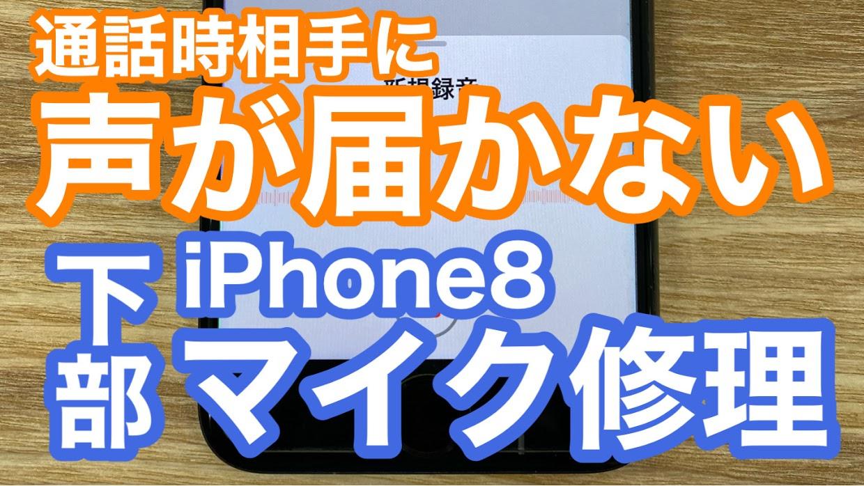 iPhone8マイク修理アイキャッチ画像