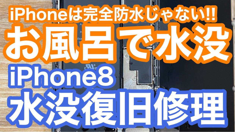iPhone8修理アイキャッチ画像