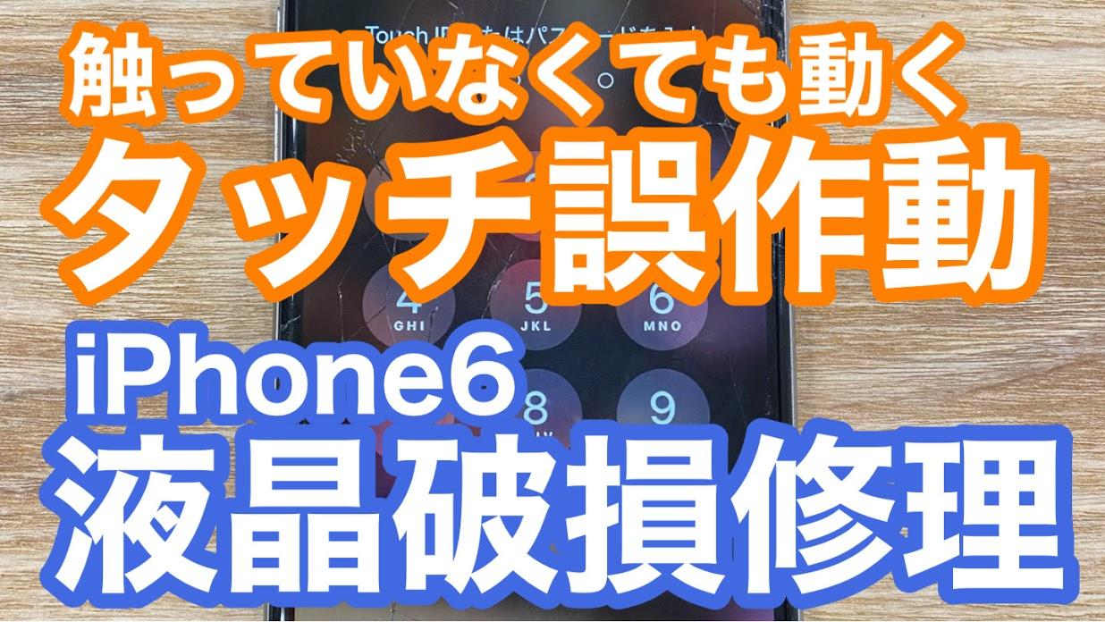 iPhone6修理アイキャッチ画像