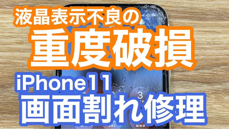 iPhone11修理アイキャッチ画像