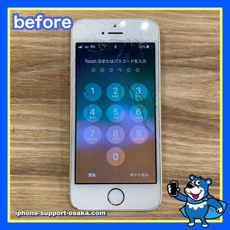 iPhoneSEの修理前の状態
