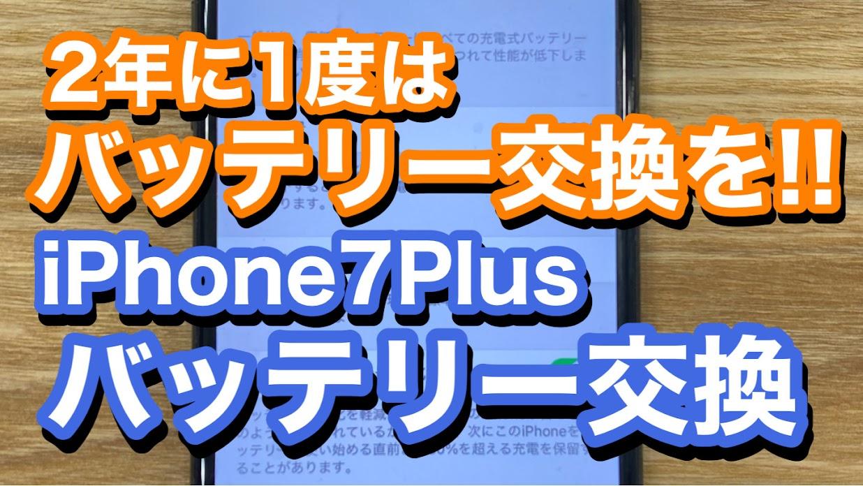 iPhone7Plus修理アイキャッチ