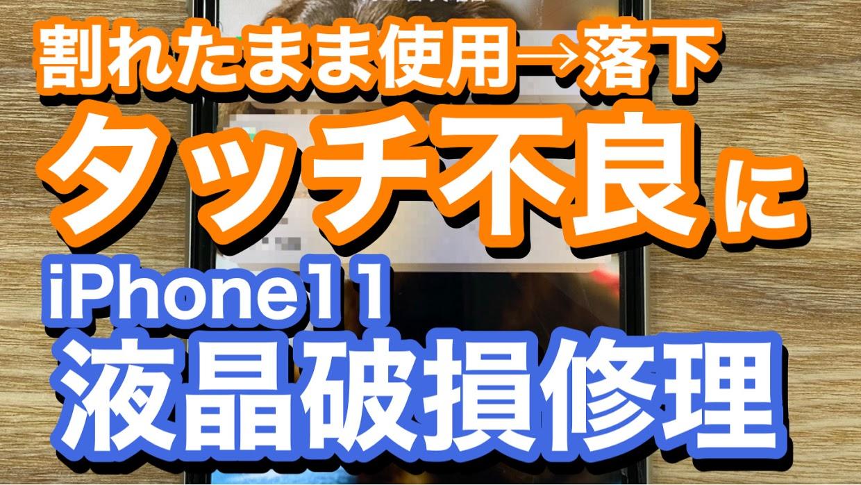 iPhone11修理アイキャッチ