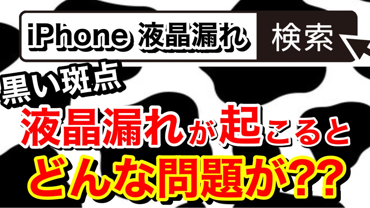 iPhone液晶漏れ解説