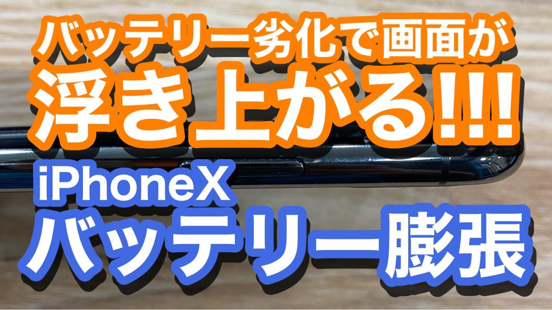 iPhoneXバッテリー交換アイキャッチ