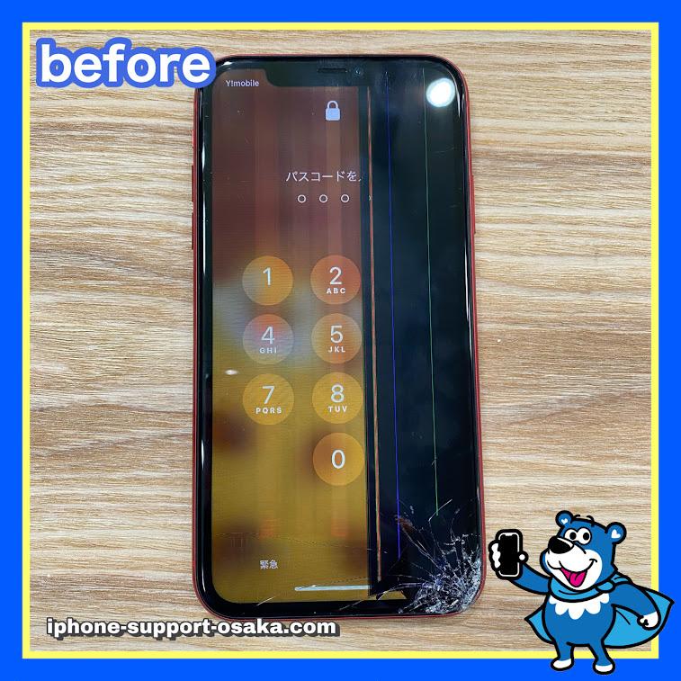 iPhone11の修理前の状態