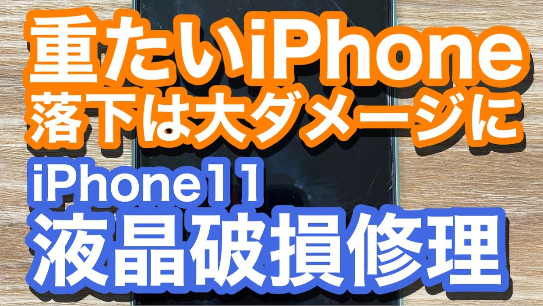 iPhone11画面修理アイキャッチ