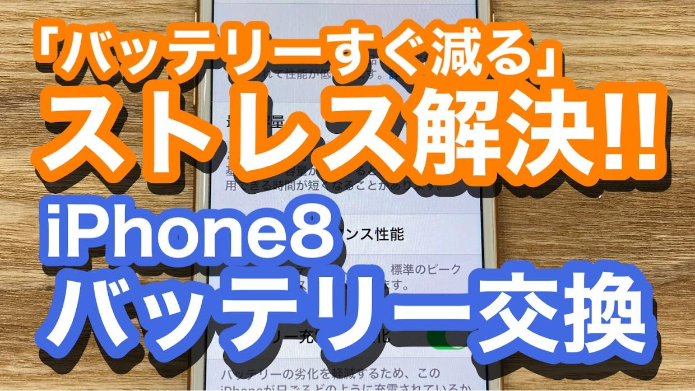 iPhone8バッテリー交換アイキャッチ