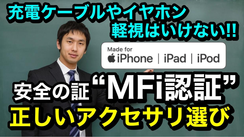 iPhoneにはMFi認証アクセサリを選ぼう