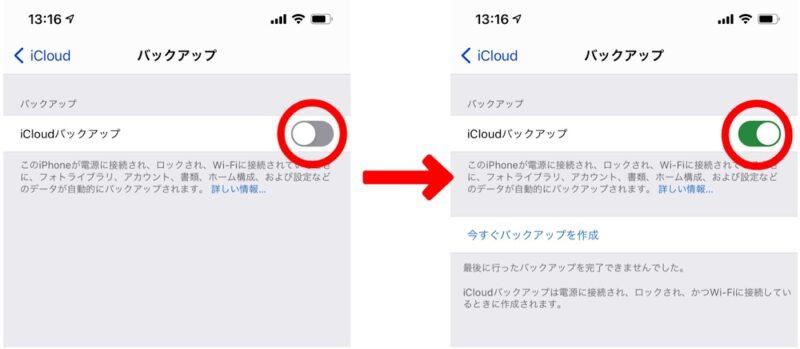 iCloudバックアップスイッチをOFFからON