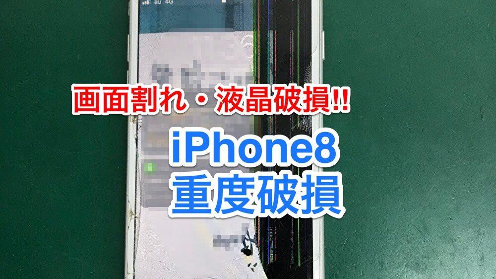 iPhone8液晶に黒いシミがある重度破損
