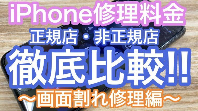 iPhone画面割れ修理の料金を徹底比較!【正規店・非正規店】