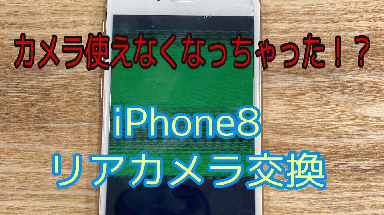 iPhone8カメラ修理タイトル