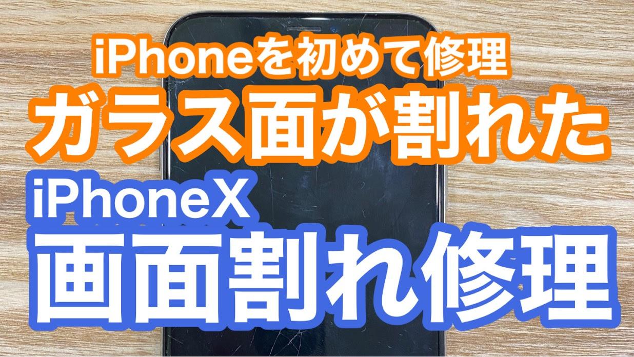 iPhoneX画面割れ修理タイトル
