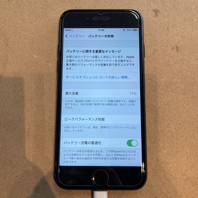 iPhone7の修理前の状態