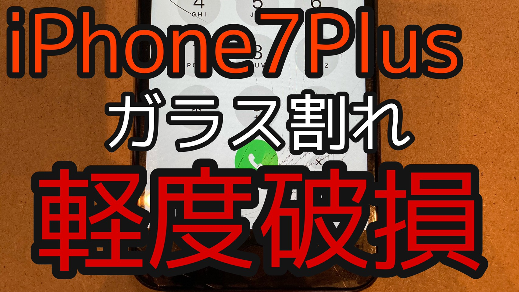 iPhone7Plusアイキャッチ画像