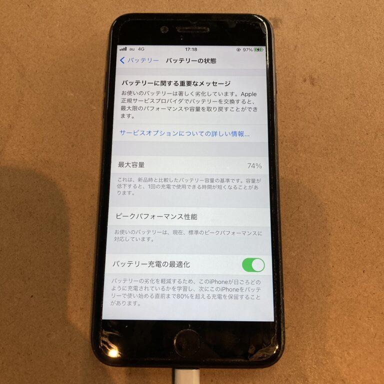 iPhone7 Plusの修理前の状態
