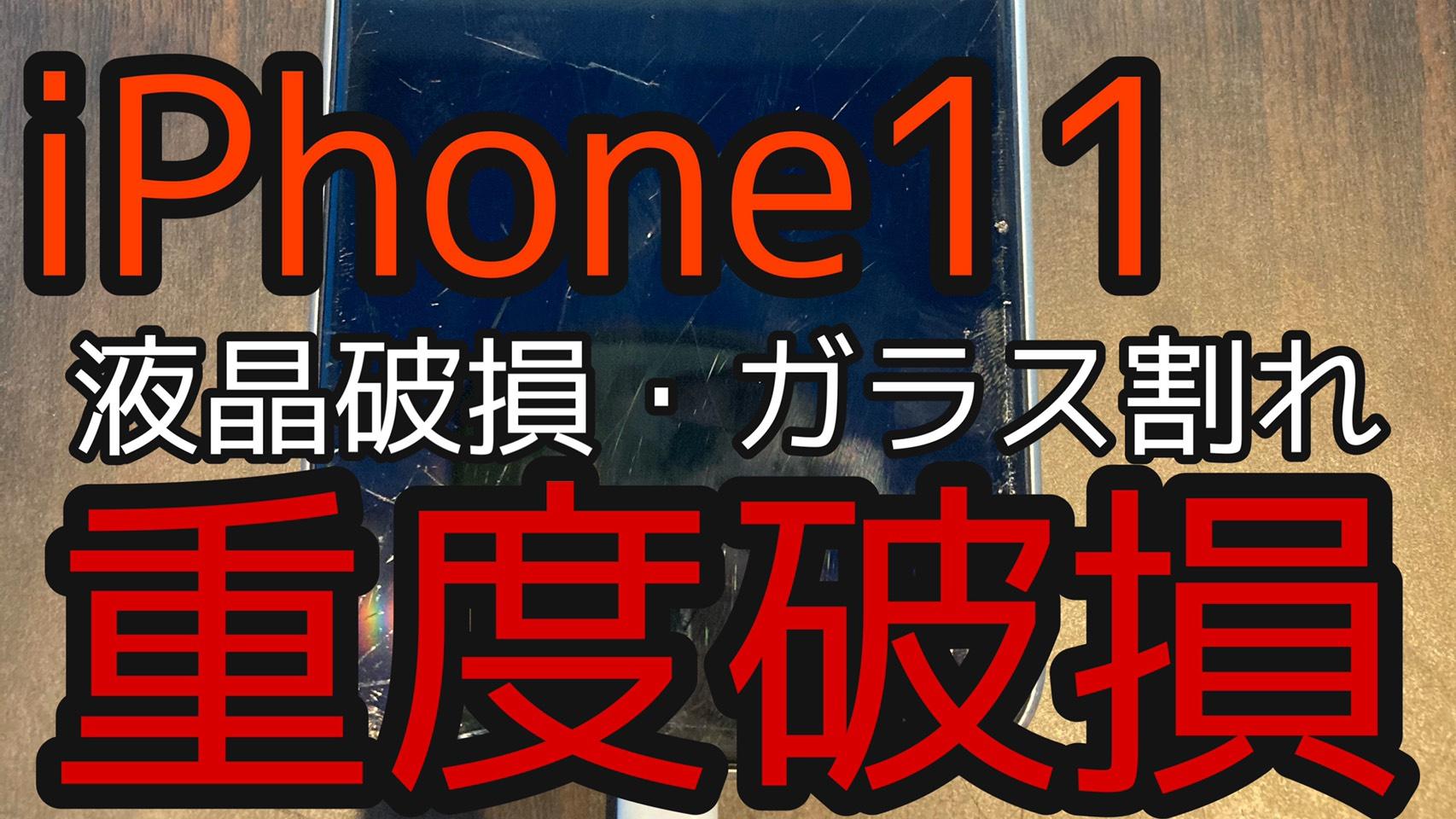 iPhone11アイキャッチ画像