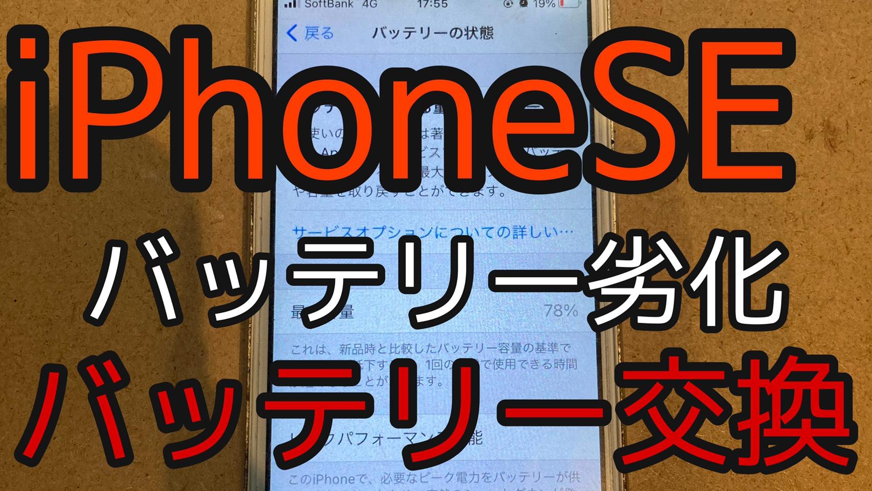 iPhoneSEアイキャッチ画像