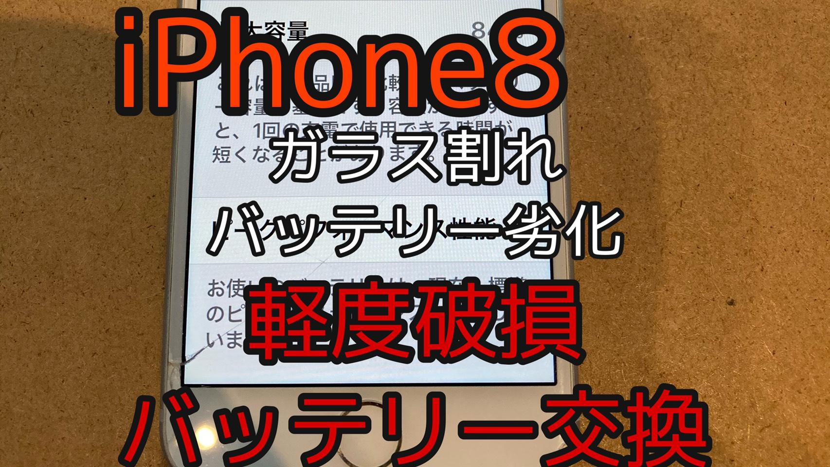 iPhone8アイキャッチ画像