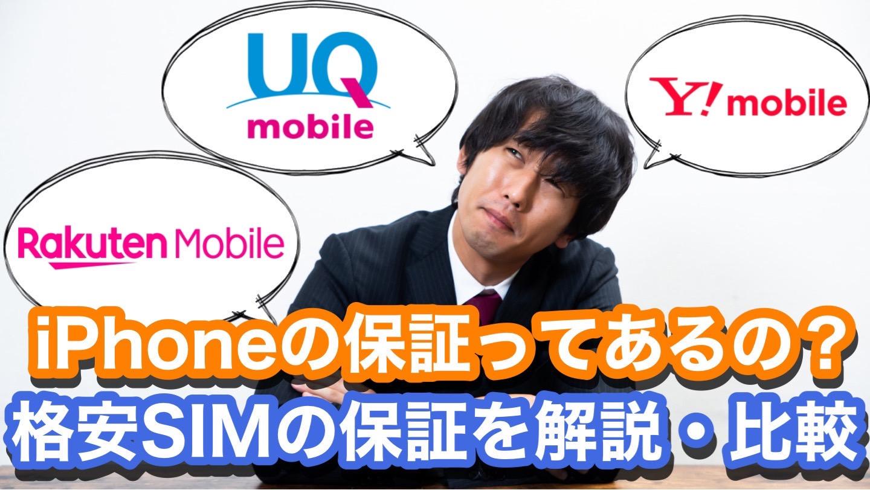 楽天モバイル・Y!mobile・UQmobileの3社で加入できるiPhone保証を比較・解説します!