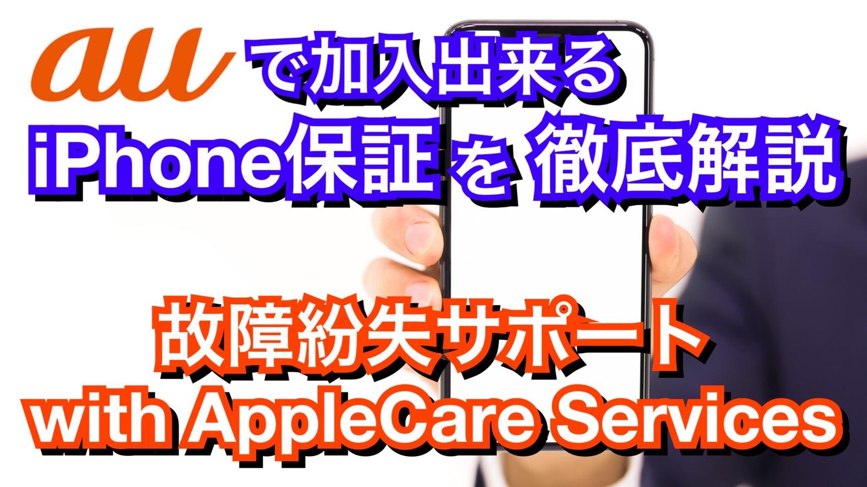 【解説】auのiPhone保証『故障紛失サポート with AppleCare Services』を徹底解説!