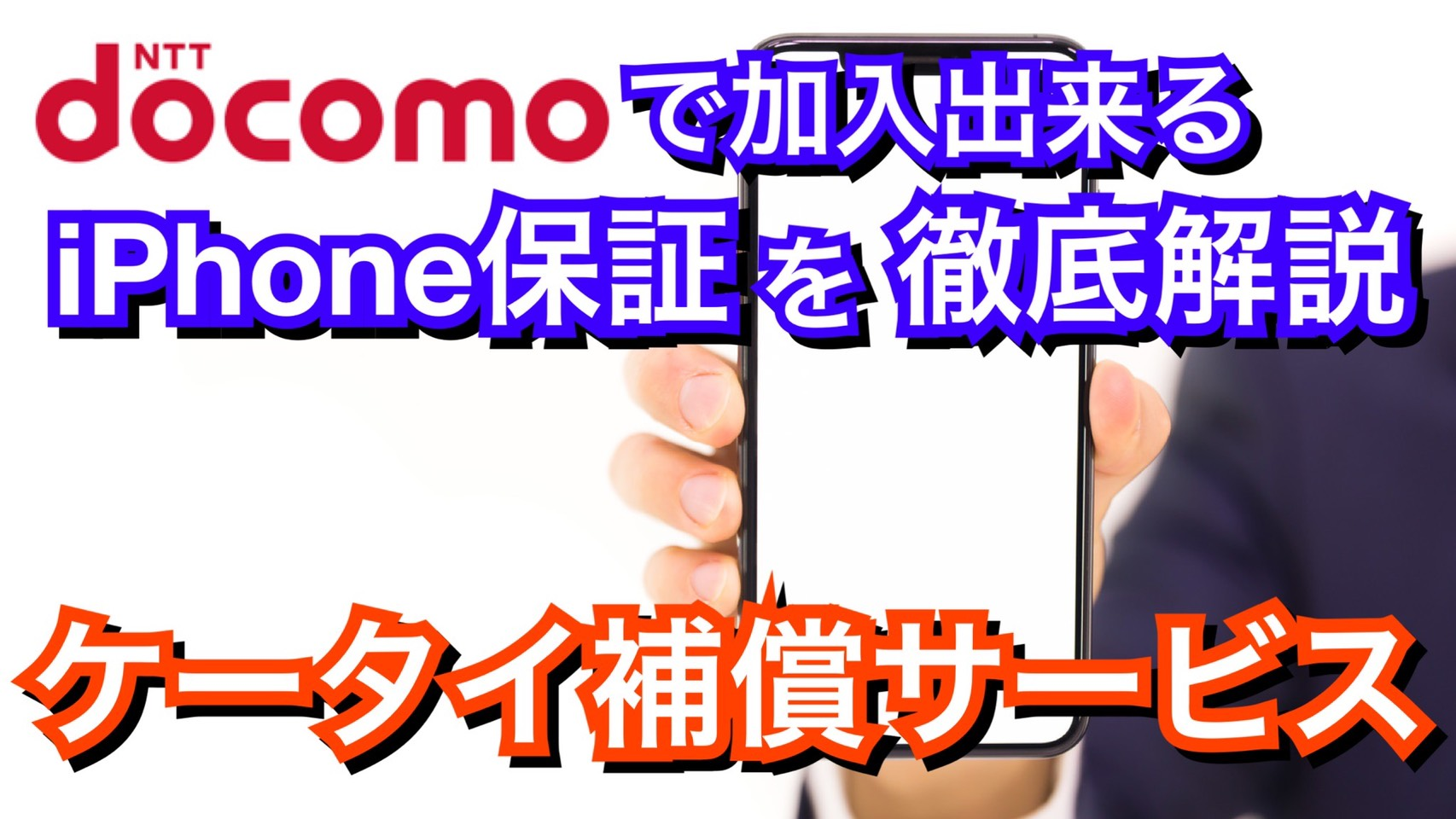 【解説】docomo『ケータイ補償サービス』って何?iPhoneにも活かせる補償が満載!