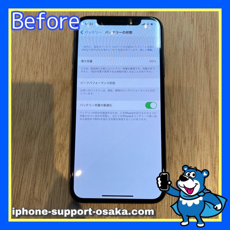 iPhoneXSの修理前の状態