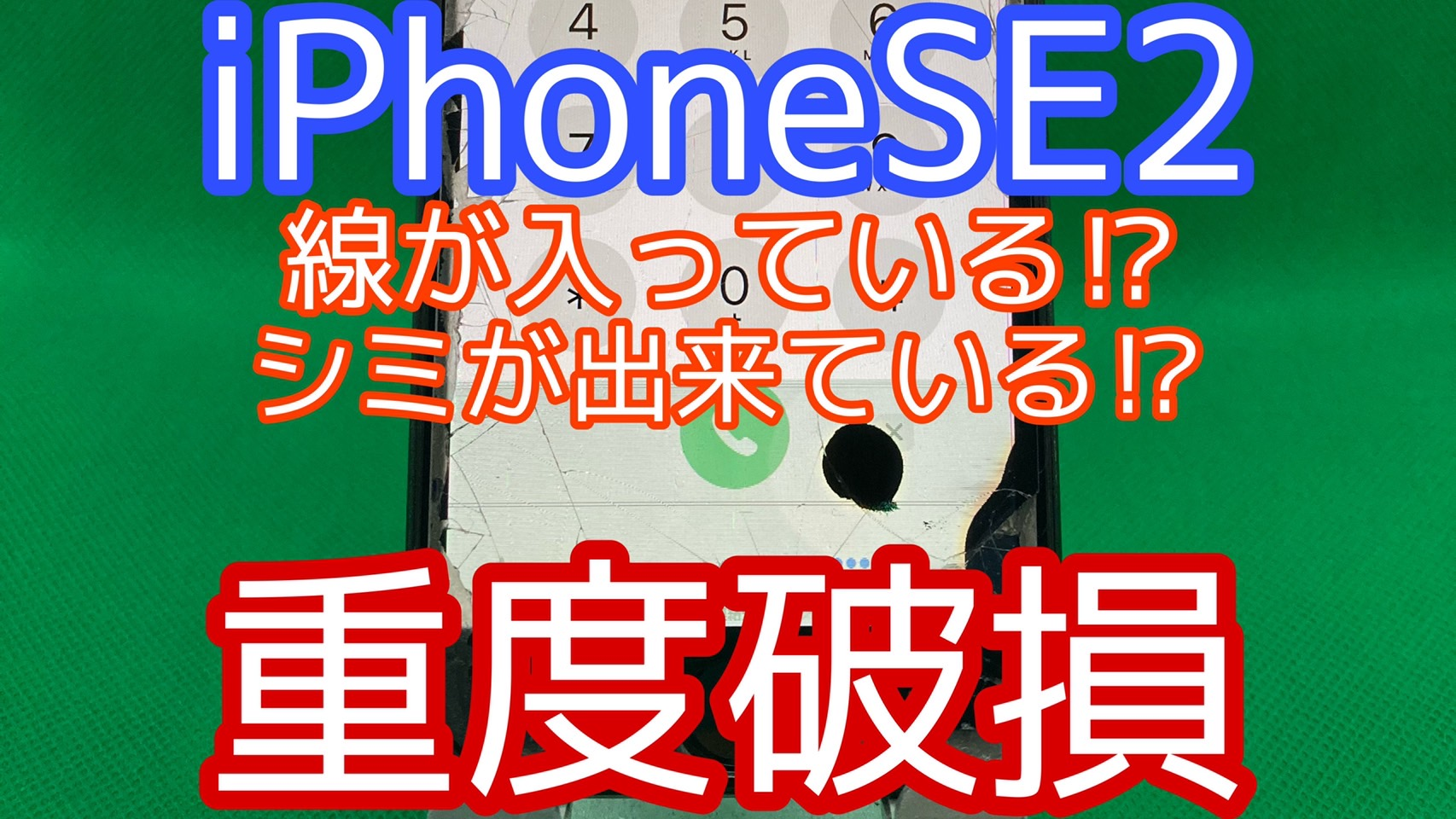 iPhoneSE2アイキャッチ画像