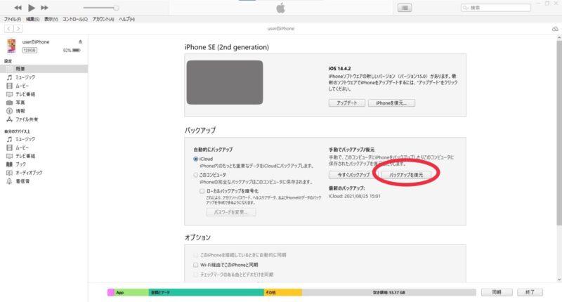 iTunesバックアップ復元