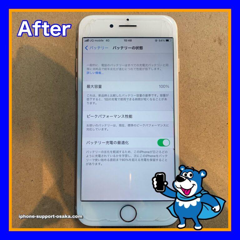 iPhone8の修理後の状態