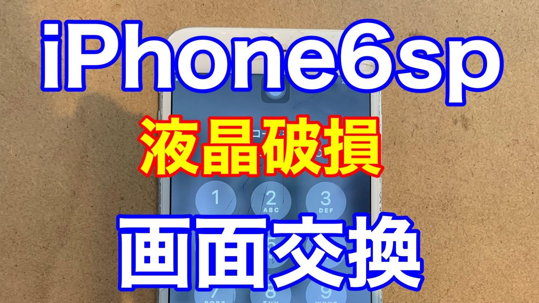 iPhone6spアイキャッチ画像