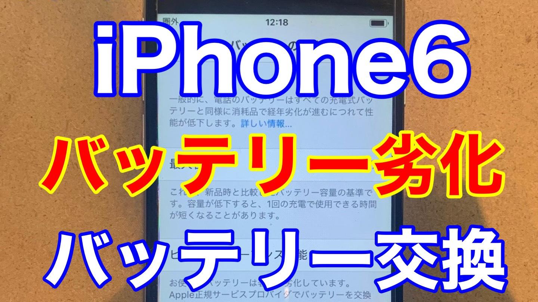 iPhone6アイキャッチ画像