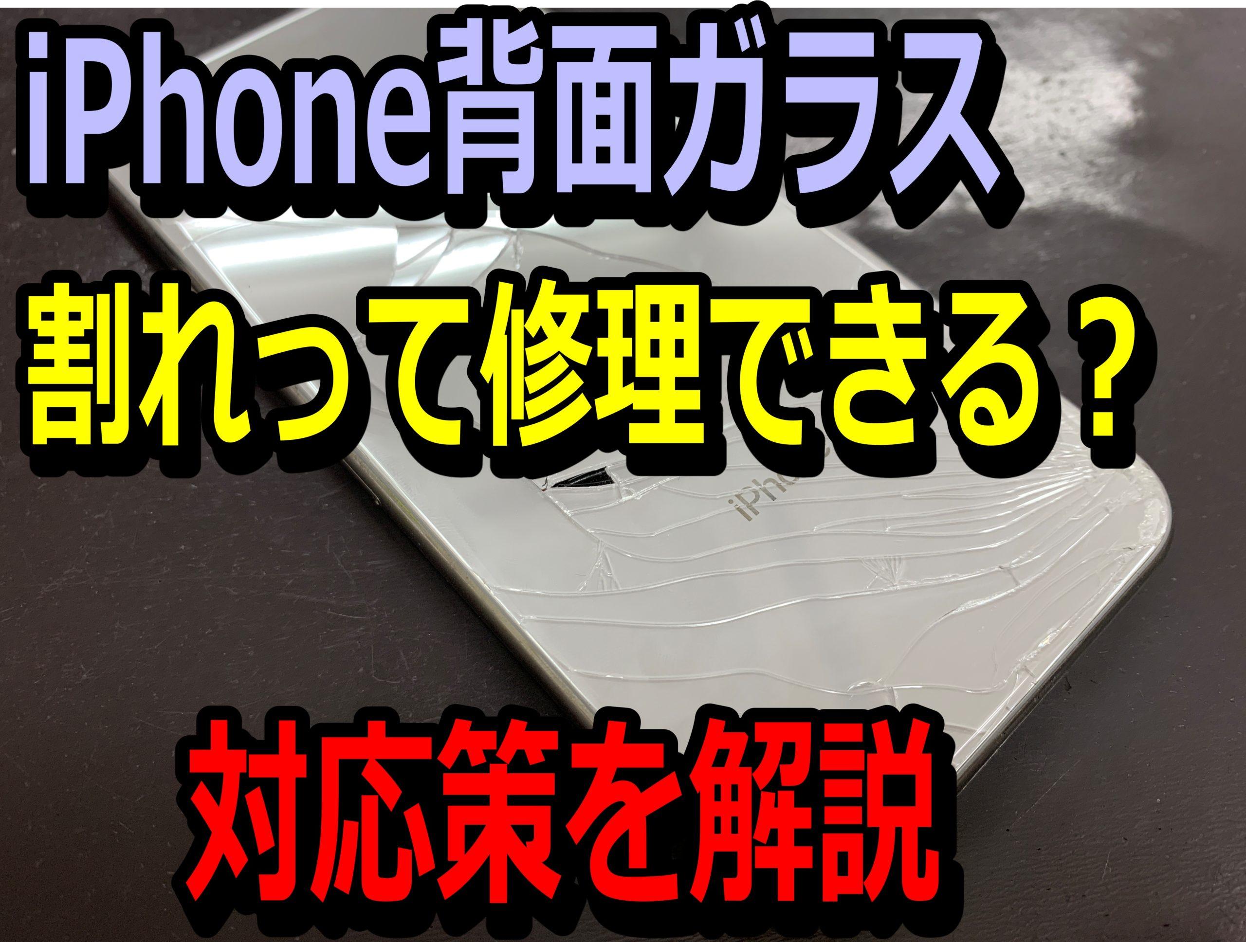 iPhone背面ガラス割れって修理できる!?対応策を解説