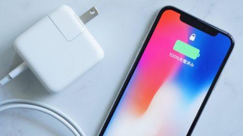 充電 iphone 早く する 方法