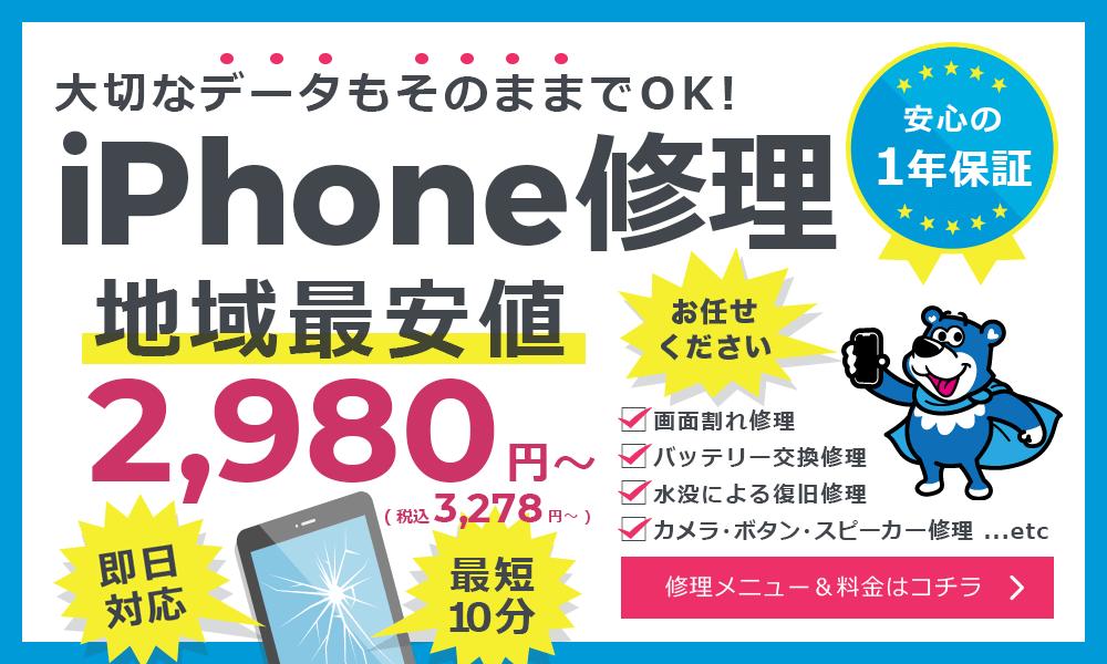 スマホバスターのiPhone修理は地域最安値!